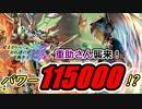【ヴァンガード】EXCITE FIGHT !! Standard 11【対戦動画】