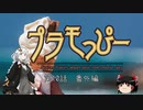 【紲星あかり】プラモデル要素のある茶番組 プラモっぴー【番外編】
