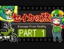 【クロスカブ】セイカの旅<PART1>【VOICEROID車載】