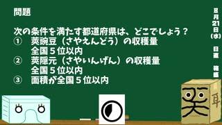 【箱盛】都道府県クイズ生活(83日目)2019年8月21日