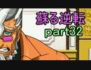 【初見実況】蘇ってやんよ^^part32【逆転裁判 蘇る逆転】