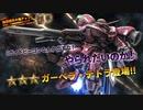 【バトオペ2】1周年記念ガチャ第3弾-前半