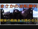 機動戦士ガンダム バトルオペレーション2(自分の動画を解説してみました。)part2