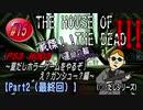 【PS3・ザ・ハウス・オブ・ザ・デッド3】実況 #15 夏だしホラーゲームをやるぞ!~え?ガンシュー?編~【Part2(最終回)】