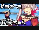 【実況】落ちこぼれ魔術師と4つの亜種特異点【Fate/GrandOrder】30日目 part2