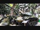 【ベトナム旅行記・Vietnam Travel】ベトナム戦争証跡博物館(ホーチミン)の展示を観覧・観光@戦車・攻撃機は見ごたえあるも館内の写真と説明書きは・・【VLOG】