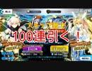 【FGOガチャ】水着PU2来た!100連ガチャ!!!