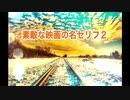 素敵な映画の名セリフ2