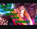 【クトゥルフ神話TRPG】竹取物語 カオスオブムーン part16【ゆっくりTRPG】