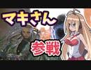 【ソロモード】弦巻マキさん加入【Apex Legends】【VOICEROID実況】
