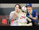 【ゲスト:渡辺慎一郎】杜野まこ&Mr.Jの高めのつり球!#8