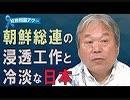 【拉致問題アワー #445】日本に浸透し、未だに力を持つ朝鮮総連 / 1998年、法務省が見せた「冷淡な国家」の姿[桜R1/8/21]