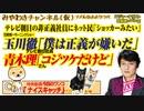 玉川徹「僕は正義が嫌いだ」。テレビ朝日の非正義社員にネット民「ショッカーみたい」|みやわきチャンネル(仮)#551Restart410