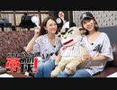 【ゲスト:千葉えりか】杜野まこ&Mr.Jの高めのつり球!#9