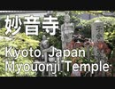 京都の妙音寺|Myouonji Temple in Kyoto
