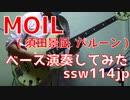 【ベース】MOIL(須田景凪 )オッサンがスラップで演奏してみた 【TAB譜あります】