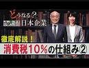 【どうなる?日本企業 #9】消費増税で到来する未来、インボイス制度とキャッシュレス決済のディストピア[桜R1/8/22]