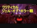 【KH3クリティカル+縛り】ジェル・オブ・ホラー戦