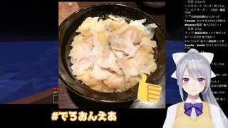 樋口楓、海鮮丼屋でつぶ貝一色丼を頼んで店員を困惑させる  店員「えっ?つぶ貝丼?えーと…」