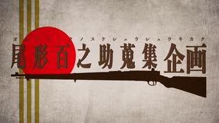 【金カムMMD】尾形百之助蒐集企画【総勢12名】