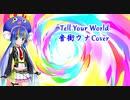 【音街ウナ】Tell Your World 【VOCALOIDカバー】