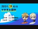 『WAVE!!』波待ちドラマ19本目「マサキと田中」