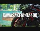 カワサキ NINJA400 OVER RACING【車載テスト③】