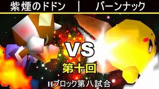 【第十回】64スマブラCPUトナメ実況【Hブロック第八試合】