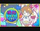 【ぼっちが】絶対よい子のエトセトラ / 零時-れいじ-【歌ってみた】【夏休み毎日投稿】
