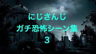 【戦慄】にじさんじガチ恐怖シーン集3