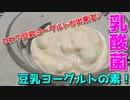 これで腸活ばっちり!豆乳ヨーグルトの素の作り方~ヨーグルトを量産して毎日健康生活♪~