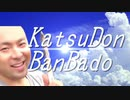 バンバード~Katsudon_Version~
