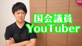 YouTubeで人気になったN国立花党首と人気になれなかった国民民主玉木代表の違い