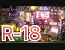 【実況】ファイナルファンタジー7やろうぜ! その9ッ!