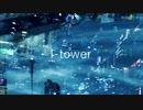 I-tower / KAITOオリジナル曲
