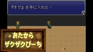 【GBA版】FF6 ジャボテンダー砂漠マップのバグアイテム
