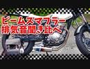 #3トコトコバイク 排気音とようかん
