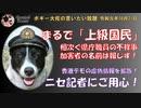 繰り返される沖縄県庁職員の不祥事 ボギー大佐の言いたい放題 2019年08月21日 21時頃 放送分