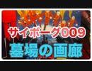 【サイボーグ009】墓場の画廊のサイボーグ009展を見てきたぞ!【ぱんださんぽ#7】
