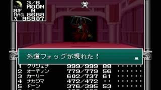 【旧約・女神転生I・II】初見実況プレイ110
