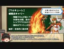 【独断で選ぶ!】アイギスおススメユニット【ガチャ金近接編】