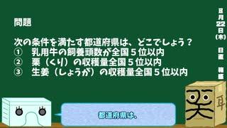 【箱盛】都道府県クイズ生活(84日目)2019年8月22日