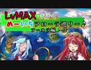 LvMAXで行くめーいちアローラ島巡り(アーカラ編)