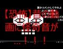 絶対にビビらせないニコニコ動画のホラーカテゴリ動画紹介vol58
