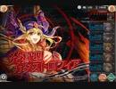 【神姫PROJECT】光パ同一編成アビオソロ 火カタス