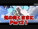 【ユガ・クシェートラ編】気の向くままにFateGrandOrder実況プレイ【Part21】