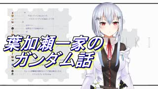 葉加瀬一家のガンダム話【にじさんじ】
