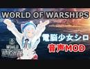 【WoWS】電脳少女シロ音声MOD(被発見アイコン付き)