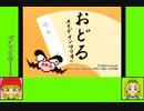 #1 ベロニカゲーム劇場『おどるメイドインワリオ』