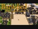 【ゆっくり実況】 Banished れいむの交易都市(予定)Part 27 【TFA】